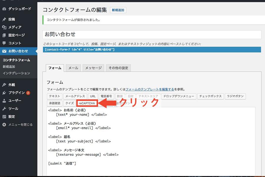 コンタクトフォームの編集画面で[reCAPTCHA]ボタンを押す