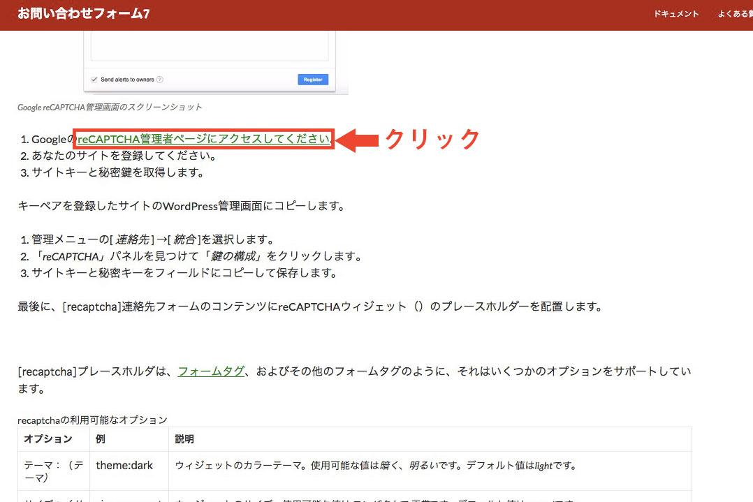 「reCAPTCHA管理者ページにアクセスしてください」をクリックする