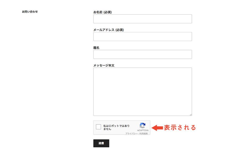 フォームにreCAPTCHAを設置することができた