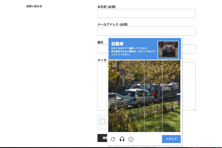 reCAPTCHAのサンプル
