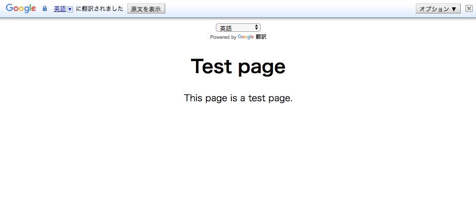 Googleのウェブサイト翻訳ツールを使用した例