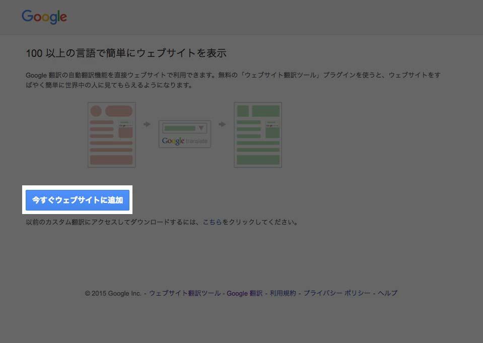 Googleのウェブサイト翻訳ツールにアクセスした時の画面