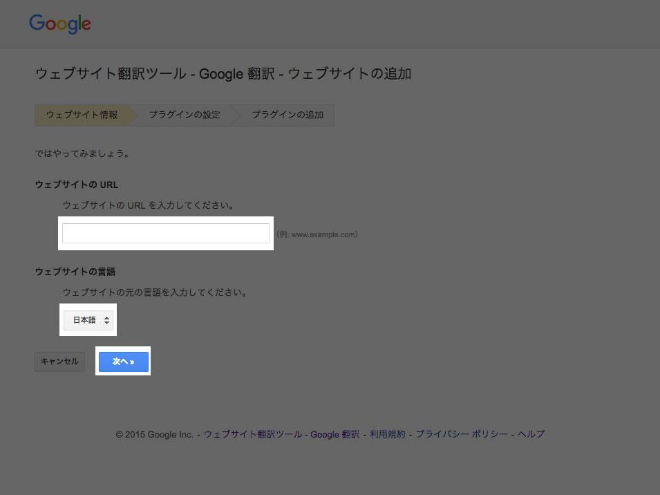 ウェブサイト情報の入力