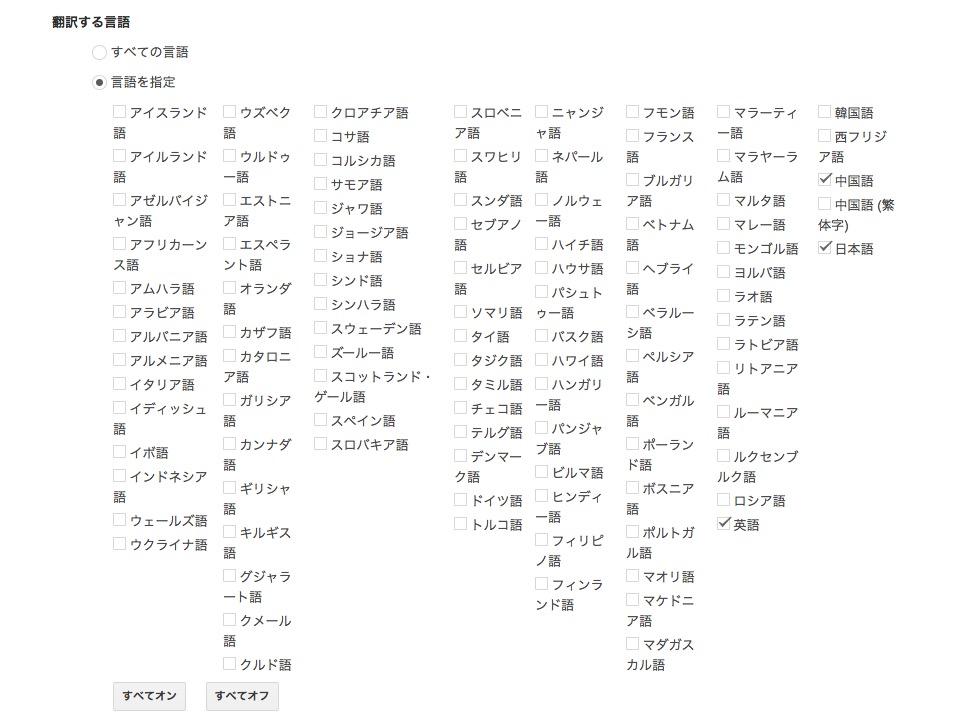 翻訳する言語の一覧