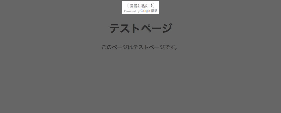 ウェブサイト翻訳ツールが設置されたのを確認